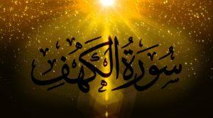 Soorat al-Kahf