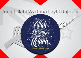 Inna Lillahi Wa Inna ilayhi Rajioon Meaning
